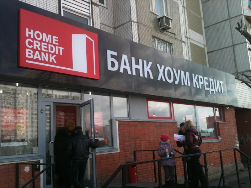 Какие банки есть в уфе